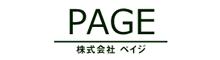 PAGE 株式会社ペイジ